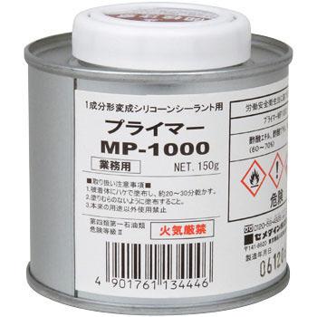 プライマーMP1000