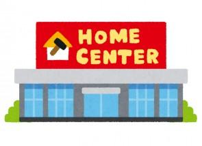 ホームセンター