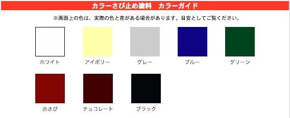 カラーさび止め塗料(全8色) _ ニッペホームプロダクツ