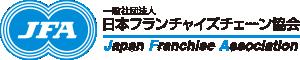 日本フランチャイズチェーン協会