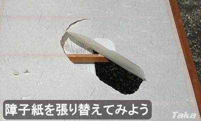 20080904-Shoji-01