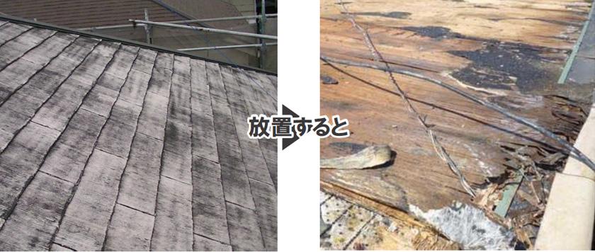屋根色あせ