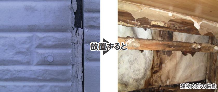 外壁目地部のヒビ割れ