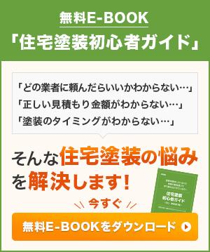 無料E-BOOK住宅塗装初心者ガイド