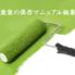 RJ_外壁塗装_マニュアル