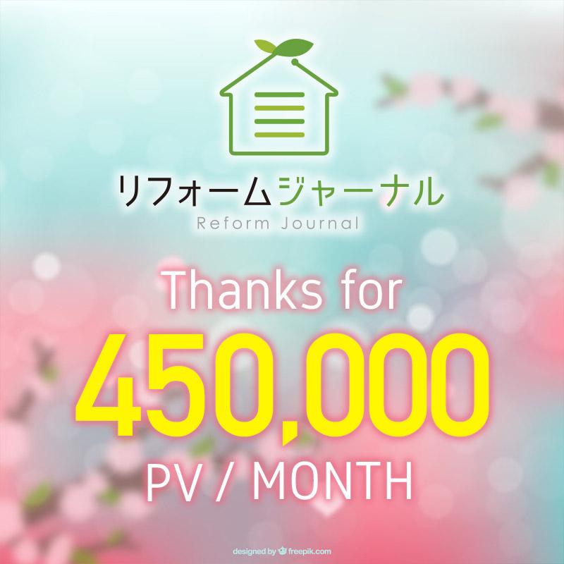 45万PV突破