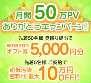 50万PVありがとうキャンペーン!!