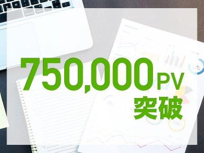 75万PV突破