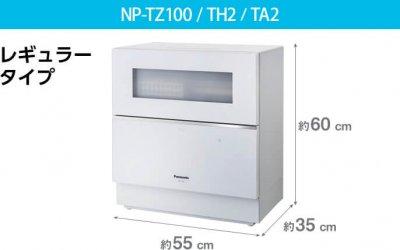 本体サイズ NP-TZ100 / TH2 / TA2