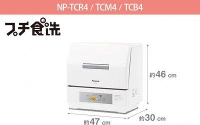 本体サイズ NP-TCR4 / TCM / TCB4