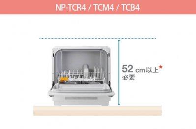 食洗機設置の高さ