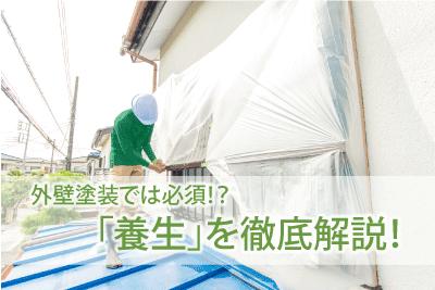 RJ_外壁塗装養生