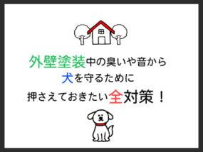 RJ_タイトル_「外壁塗装-犬」