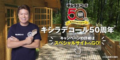 キシラデコール50周年記念サイト